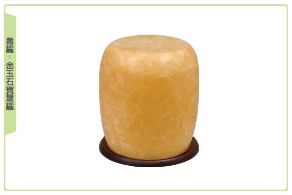 金玉石骨灰罐